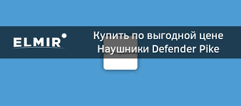 <b>Наушники Defender Pike Black/Red</b> (64452) купить | ELMIR - цена ...