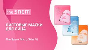 <b>Листовые маски для лица</b> The Saem Micro Skin Fit
