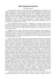 Отечественная война года реферат по истории скачать бесплатно  Лейб Гвардии Финляндский реферат по истории скачать бесплатно Кутузов Наполеон Бородино 1812 год бородинская Барклай