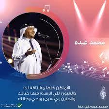 محمد عبده الاماكن كلها مشتاقة لك Mp3
