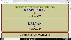 Pin By Balaji Chavan On Today Tips In 2019 Kalyan Tips