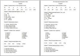 Итоговая контрольная работа по английскому языку для начальных  Итоговая контрольная работа по английскому языку для начальных классов к УМК forward
