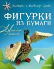 Книга фигурки из бумаги модульное оригами - серова серов