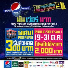 PEPSI presents BIG MOUNTAIN MUSIC FESTIVAL 9 (8 - 9 ธ.ค. 2561) The Ocean  เขาใหญ่