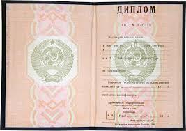 Документы государственного образца об образовании Образец диплома ВПО до 1996 г