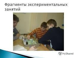 Презентация на тему Автор программы Белова В Ф Диплом первой  8