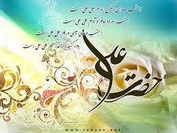 Image result for میلاد امیر المومنین