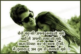 love romantic shayari images wallpaper