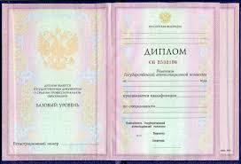 Купить диплом о среднем техническом образовании russian diplom Купить диплом о среднем техническом образовании