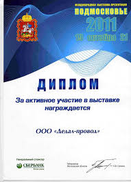 "our achievements the best employees of ooo ""dedal provod"" are rewarded such awards as ""honorable worker of the cable industry"" ""for service to the city of podolsk"""