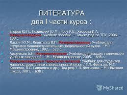 Презентация на тему МАТЕРИАЛОВЕДЕНИЕ ТЕХНОЛОГИЯ КОНСТРУКЦИОННЫХ  3 ЛИТЕРАТУРА