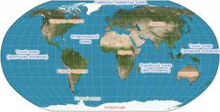 Материки и океаны на поверхности Земли Географическое расположение и размеры океанов
