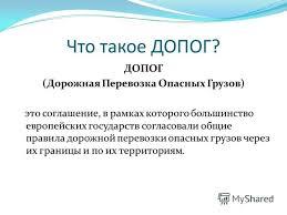Презентация на тему Реферат Тема ДОПОГ Что такое ДОПОГ ДОПОГ  2 Что