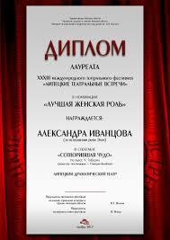 Награды Липецкий драматический театр Диплом Лауреата xxxiii международного театрального