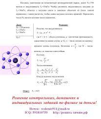 Решение контрольных за деньги  Заказать решение контрольных по физике Решение физики за деньги на заказ