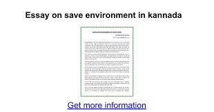 essay on save environment in kannada google docs