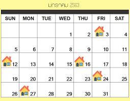 วันดีฤกษ์มงคล ขึ้นบ้านใหม่ 2563 วันไหนดี เข้าอยู่แล้วเจริญรุ่งเรือง «  UndubZapp
