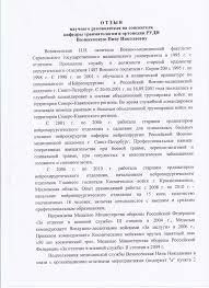 Д  Стр 1 jpg