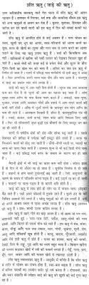 essay on autumn season order a custom essay from the best non success hindi essay on summer season