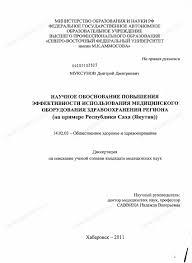 Диссертация на тему Научное обоснование повышения эффективности  Диссертация и автореферат на тему Научное обоснование повышения эффективности использования медицинского оборудования здравоохранения