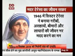 tribute to mother teresa on her th birth anniversary  tribute to mother teresa on her 106th birth anniversary