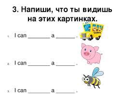 Контрольная работа по английскому языку класс rainbow english  3 Напиши что ты видишь на этих картинках i can a
