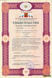 Дипломы и грамоты Скачать дипломы Скачать грамоту Бесплатно  Свидетельство на право собственности на жену