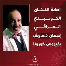 "Rudaw عربية on Twitter: ""إصابة الفنان الكوميدي إحسان دعدوش بفيروس #كورونا… """