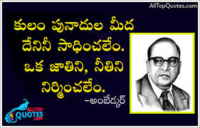 Telugu Top Most Famous Ambedkar Quotes Sayings Good Reads With Cool Most Famous Sayings