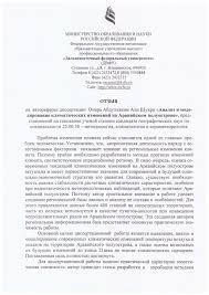 РГГМУ Диссертационные советы защита диссертации Отзыв на автореферат Шукри Василевская ДВФУ 1 стр jpg