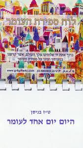 Sefirat Haomer Chart Sefirat Haomer Magnets Personalized Haggadot Passover