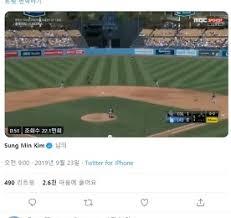 US] 류현진 첫 홈런에 흥분한 한국방송 해설진! 다저스 팬 반응 류현진 반응 홈런 반응 해외반응 외국반응 현지반응 미국반응 일본반응