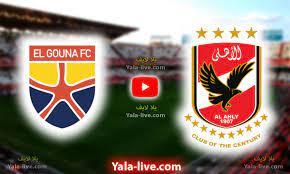 مشاهدة مباراة الأهلي والجونة اليوم بث مباشر في الدوري المصري بتاريخ  2021-08-24 | يلا شوت لايف - Yalla Live
