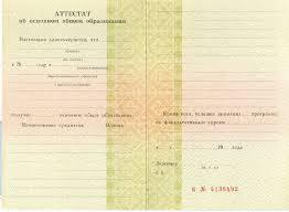 Цена аттестата за классов годов Купить диплом  Цена аттестата за 9 классов 1994 2006 годов Купить диплом 2006 в Москве недорого