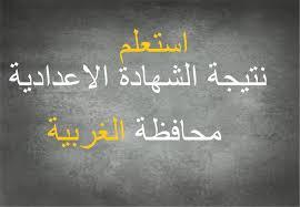 Image result for نتيجة الشهادة الاعدادية في محافظة الغربية