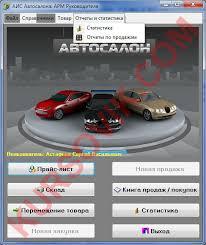 АИС Автосалон sql server или access Дипломная работа ВКР  АИС quot Автосалон quot sql server