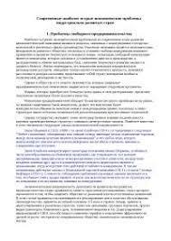 Экономические проблемы современного российского  Современные наиболее острые экономические проблемы индустриально развитых стран реферат по экономике скачать бесплатно регулирование конкуренция продукция