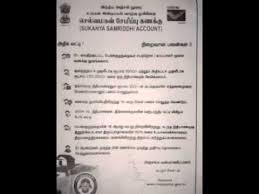 Post Office Sukanya Samiriddi Scheme Selva Magal Semippu