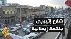 قصة شارع - بياسا.. أشهر شوارع إثيوبيا - YouTube