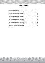 Устный счет в классе Табличное умножение и деление купить   Устный счет в 3 классе Математический тренажер Табличное умножение и деление фото