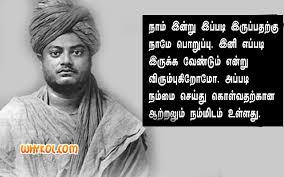 Vivekananda Quotes Custom Vivekananda Quotes In Tamil