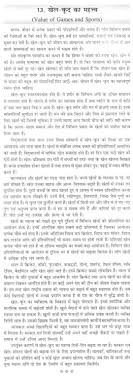 essay on value of games and sports in hindi