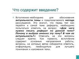 Определение понятия реферат презентация онлайн  реферата Оформление содержания Что содержит введение