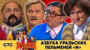 Азбука Уральских пельменей - И | Уральские пельмени 2019 ...