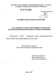 Диссертация на тему Соглашение о разделе продукции гражданско  Диссертация и автореферат на тему Соглашение о разделе продукции гражданско правовые признаки и