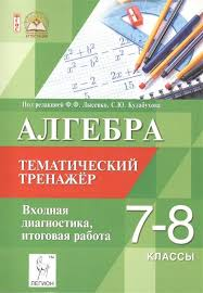 Алгебра классы Тематический тренажер Входная диагностика  Алгебра 7 8 классы Тематический тренажер Входная диагностика итоговая работа