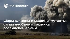 самая необычная техника <b>российской армии</b>