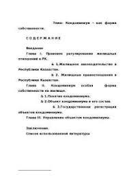 Законный и договорной режим имущества супругов диплом по  Кондомиимум как форма собственности диплом по гражданскому праву и процессу скачать бесплатно жилищные правоотношения собственность