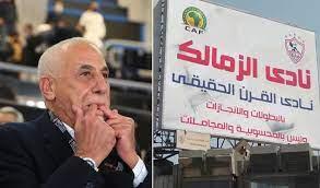 """بعد مرتضى منصور.. رئيس الزمالك حسين لبيب يصعّد ضد الأهلي في """"قضية القرن"""""""