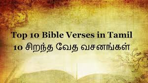 Christian Quotes In Tamil Best Of Top 24 Bible Verses In Tamil YouTube